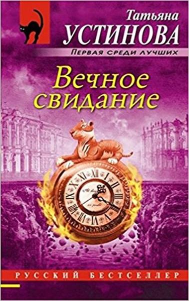 Vechnoe svidanie(Eternal date).pdf