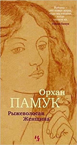 Ryzhevolosaja zhenshhina(Red-haired woman).pdf
