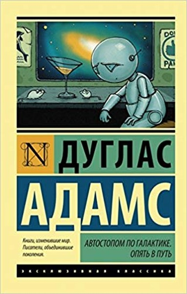 Avtostopom po Galaktike. Opyat v put(The Hitchhikers Guide to the Galaxy. Again in the way).pdf