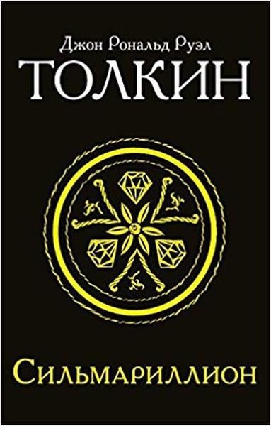 Silmarillion.pdf