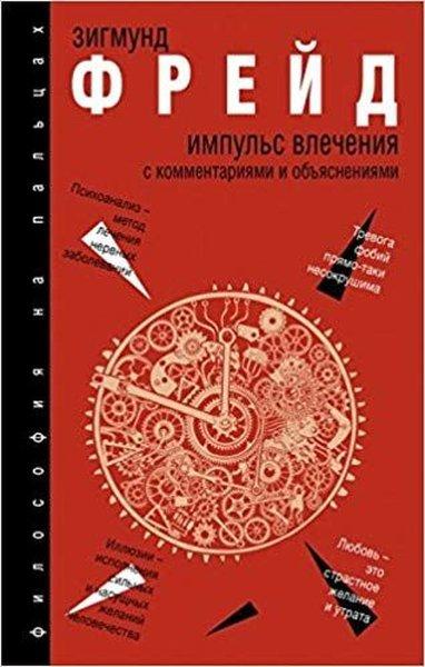 Impuls Vlecheniya(Impulse of Attraction).pdf