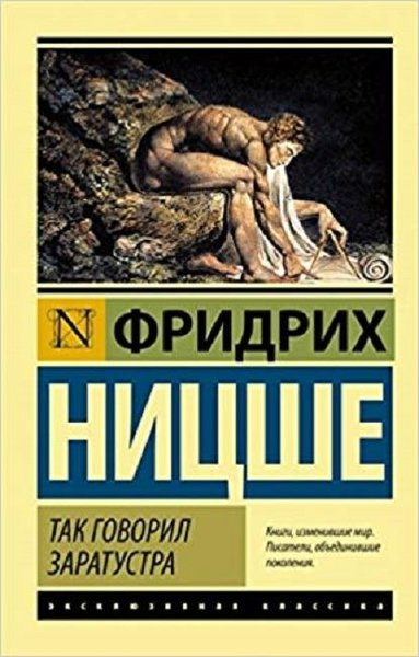 Tak govoril Zaratustra(So spoke Zarathustra).pdf