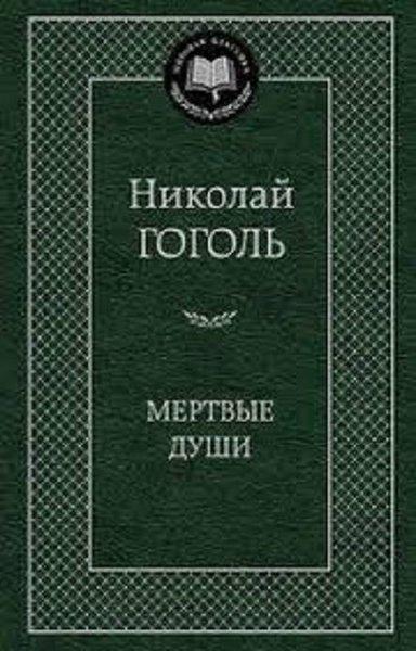 Mertvye dushi(Dead Souls).pdf