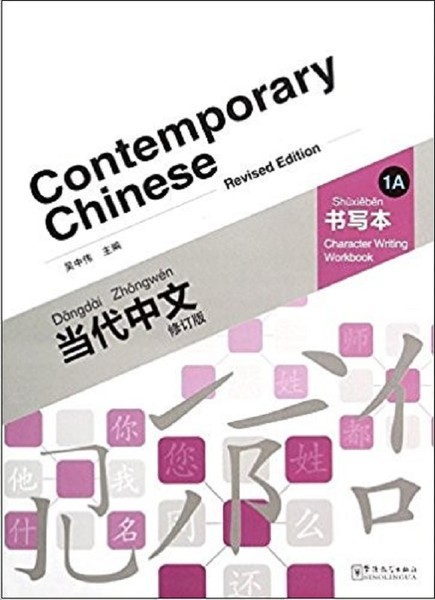 Contemporary Chinese 1A Character Writing Workbook-Revised.pdf