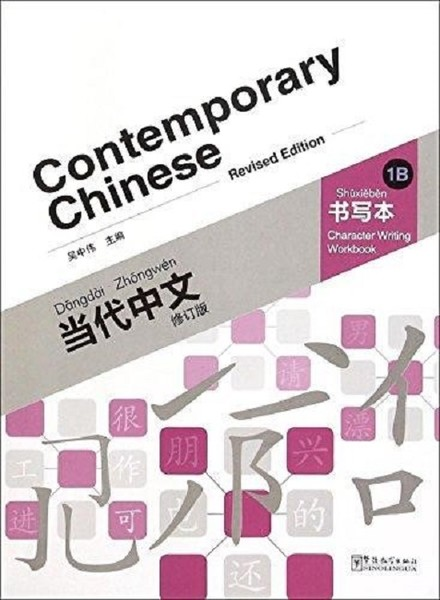 Contemporary Chinese 1B Character Writing Workbook-Revised.pdf