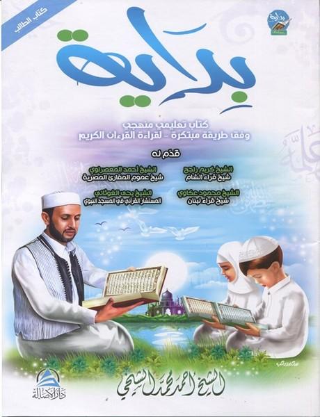 Bidaya Talim.pdf
