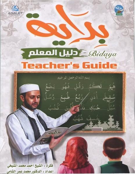 Bidaya Teachers Guide.pdf