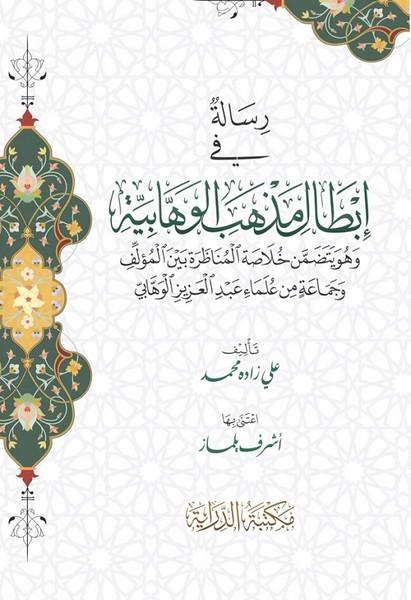 Risaletü fi İbtali-l Mezhebi-l Vahhabiyye.pdf