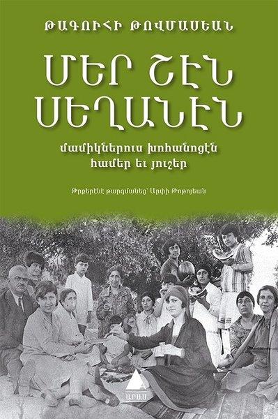 Mer Şen Seğanen-Ermenice.pdf