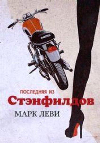 Poslednyaya iz Stenfildov(The last of the Stanfields).pdf