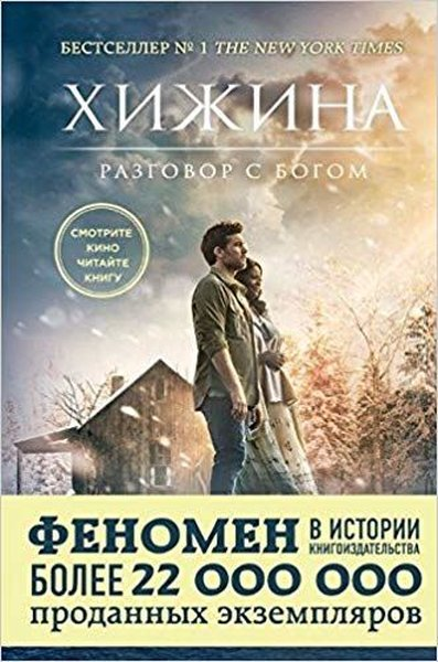 Hizhina (kinooblozhka)(The shack).pdf