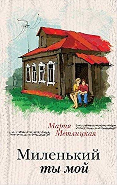Milenkiy ty moy(My darling you).pdf