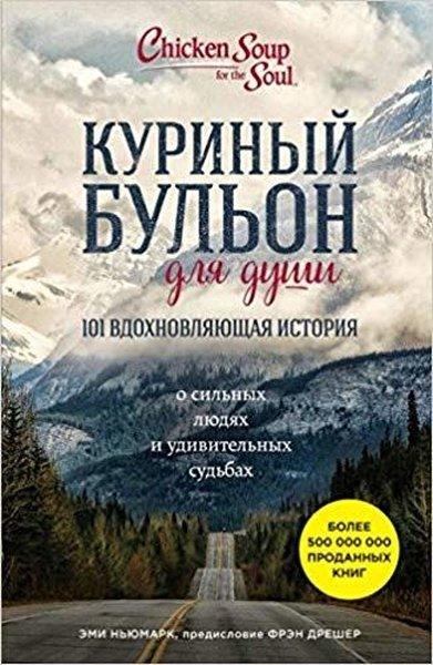 Kurinyy bulon dlya dushi. 101 vdohnovlyayuschaya istoriya o silnyh lyudyah i udivitelnyh sudbah(Chic.pdf