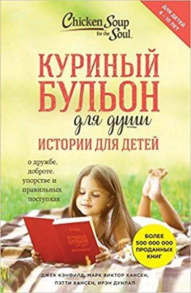 Kurinyy bulon dlya dushi: istorii dlya detey(Chicken soup for the kids soul).pdf