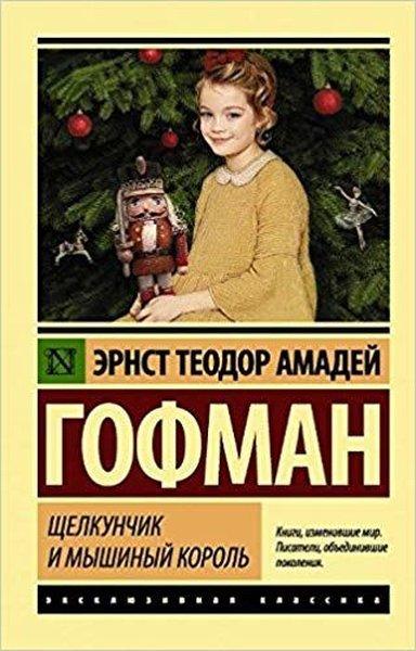 Schelkunchik i myshinyy korol(Russian).pdf