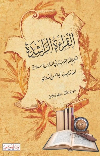 El-Kıraatür-Raşide.pdf