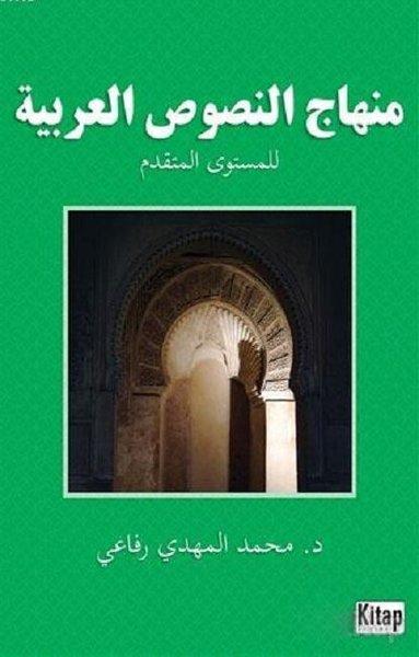 Minhacün-Nüsusil-Arabiyye.pdf