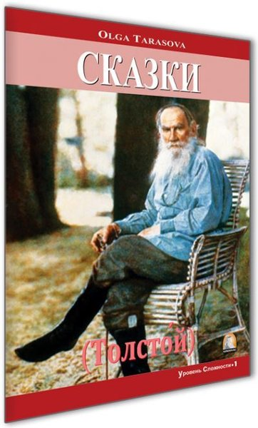 Kısa Hikayeler Tolstoy-Seviye 1-Rusça Hikayeler.pdf