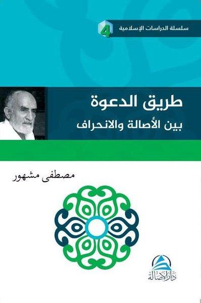 Tarikud Daveti Beynel Asalet velinhiraf-Arapça.pdf
