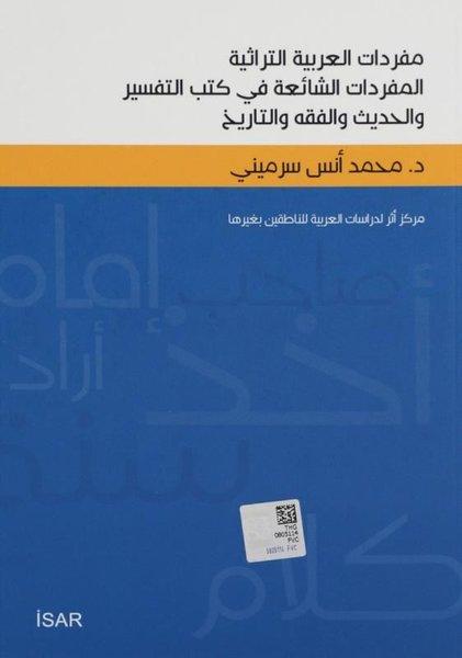 Arapça Sık Kullanılan Kelimeler Sözlüğü.pdf