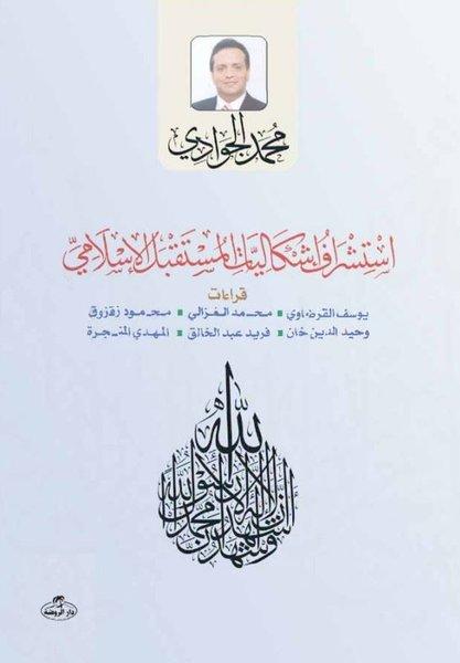 İstişraf İşkaliytil Müstakbelil İslami.pdf