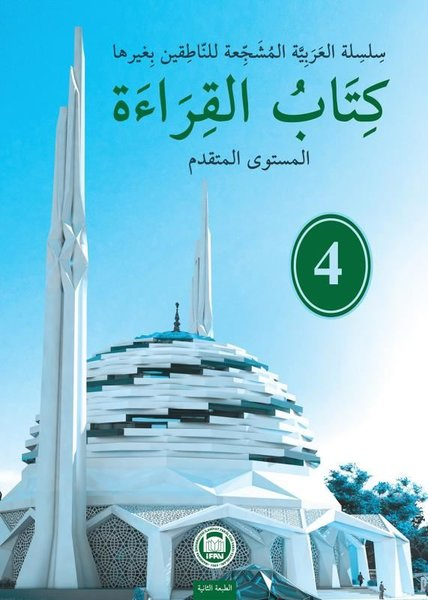 Kitabul Kıraat 4.pdf