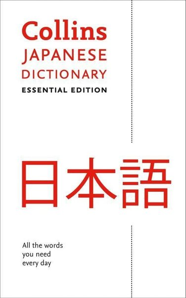 Collins Japanese Dictionary - Essential Edition.pdf