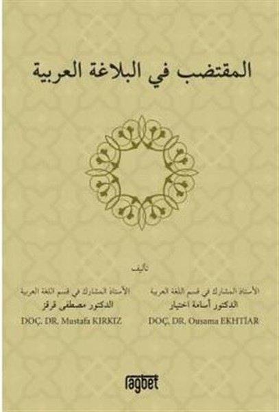 El Muktedabu Fil Belağati Arabiyyeti.pdf