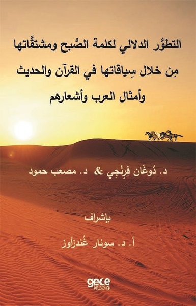 The Semantic Development of the Word Asubh and Its Derivations in the Quraan the Hadith Arab's Prov.pdf